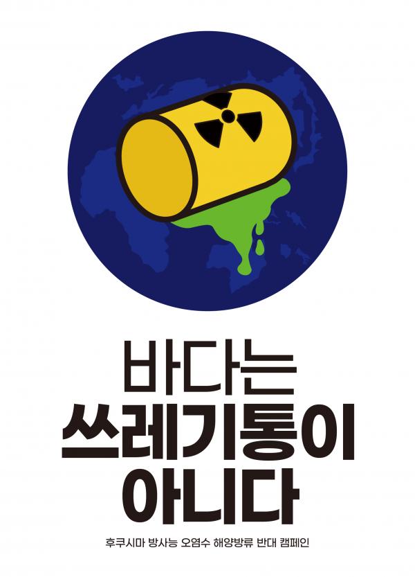 후쿠시마오염수 캠페인2차 사이트_메인1-33